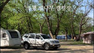초평밤나무 캠핑장 카라…