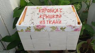 Как сделать коробку с крышкой из ткани своими руками. Красивые коробки для хранения своими руками.