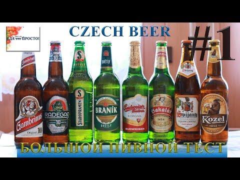 Светлое Чешское пиво -разница и особенности. Часть 1.