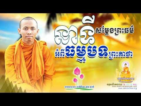 នាទីសន្ដាប់ព្រះធម៍ By Yav Longdy-Dharma-Buddhism talks-Khmer Dharma talks -audio dharma-Buddha