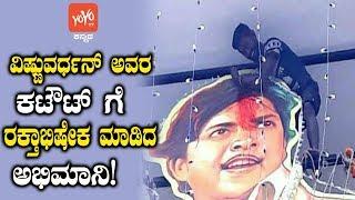ವಿಷ್ಣುವರ್ಧನ್ ಅವರ ಕಟೌಟ್ ಗೆ ರಕ್ತಾಭಿಷೇಕ ಮಾಡಿದ ಅಭಿಮಾನಿ ! | Dr.Vishnuvardhan Fan News | YOYO TV Kannada