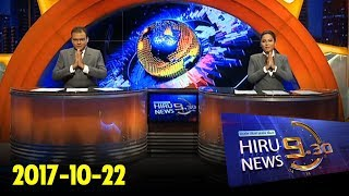 Hiru News 9.30 PM | 2017-10-22