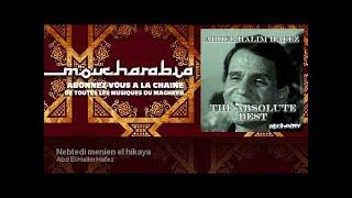 Abd El Halim Hafez - Nebtedi menien el hikaya