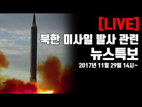[YTN LIVE] 북한 미사일 발사 관련 뉴스특보