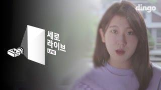 백예린 - Bye Bye My Blue [세로라이브] Yerin Baek
