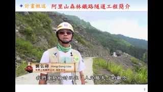 1040421 - 阿里山森林鐵路隧道復建工程簡介簡報+影片版 - 劉弘祥編輯