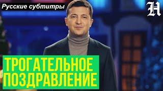 необычное поздравление с Новым Годом Президента Украины Владимира Зеленского 2020 Русские субтитры