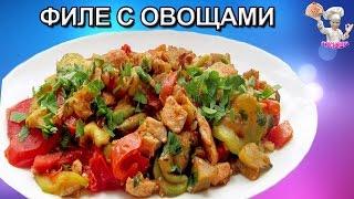 Филе с овощами! Вторые блюда. ВКУСНЯШКА