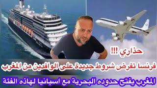 المغرب يفتح حدوده البحرية مع إسبانيا لهاذه الفئة!+فرنسا تفرض شروط جديدة على الوافدين من المغرب