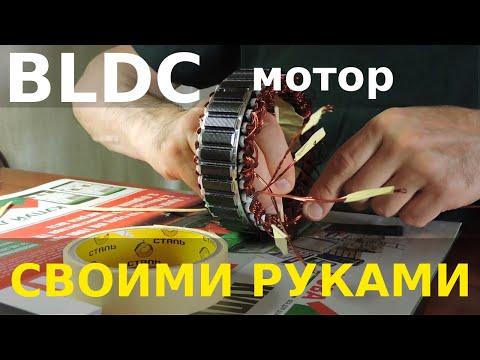 BLDC мотор своими руками