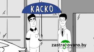 видео Что такое «Мини-КАСКО»?