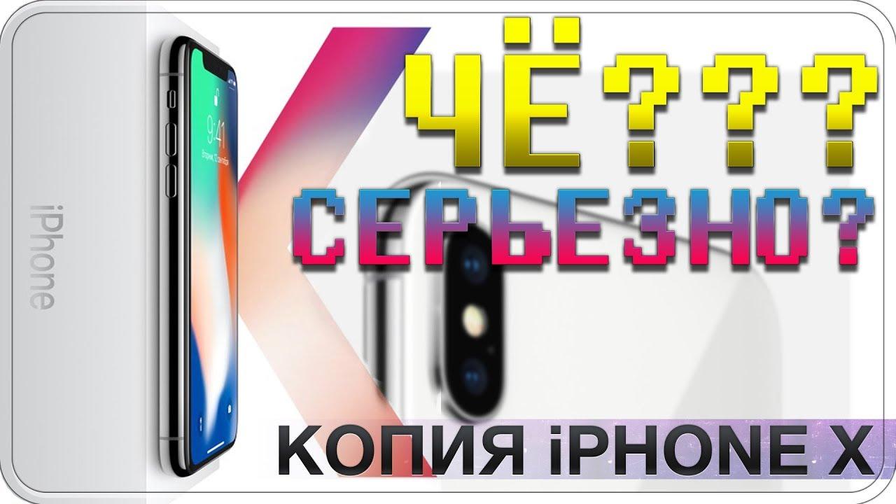 iPhone 8 КОПИЯ Уже доступна Где купить в Китае ? - YouTube