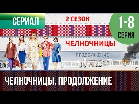 Кадры из фильма Ольга - 1 сезон 8 серия