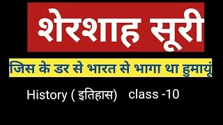 All Competitive Exams | History by Ghuffi sir | Suri Dynasty | Sher Shah Suri  Class -10 Video