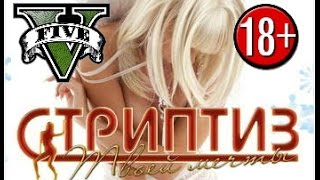 GTA Online (PC) - Стриптиз бар (строго 18+)