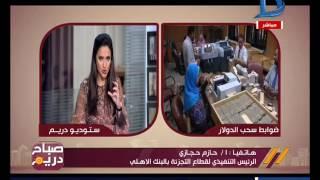 البنك الأهلي:المسافرون للخارج يسيئون استخدام بطاقات الائتمان.. فيديو