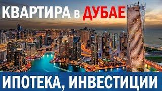 Квартира в Дубае. Ипотека, инвестиции, доходность, сравнение с нашими странами.