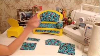 Мебель для Барби своими руками: кресло и диван.
