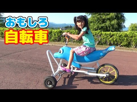 ●普段遊び●おもしろ自転車でゴーゴー!!福島市あづま総合運動公園でサイクリング☆まーちゃん【7歳】おーちゃん【4歳】#643