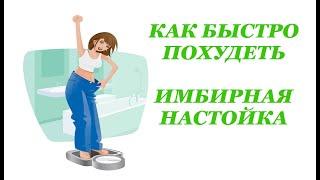 Как быстро похудеть? Имбирная настойка для похудения и не только!