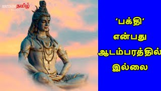 Sivabakthi | 'பக்தி' என்பது ஆடம்பரத்தில் இல்லை | Britain Tamil Bakthi