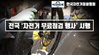 '자전거무료점검' 행사 전국적으로 진행합…