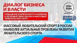 Массовый любительский спорт России и наиболее актуальные проблемы его развития