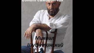 Михаил Шуфутинский наш притончик гонит самогончик