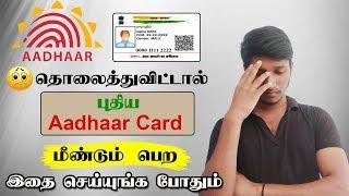 If you have lost your Aadhaarcard  | how to get new Aadhaar  | Reprinting Aadhaar card