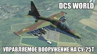 DCS World  Су 25Т  Применение управляемого вооружения
