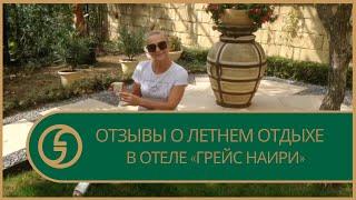 Отзыв о летнем отдыхе в отеле Грейс Наири Сочи