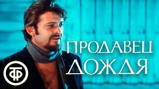 Продавец дождя Серия 1 Б Лифанов Э Виторган Л Полякова 1975