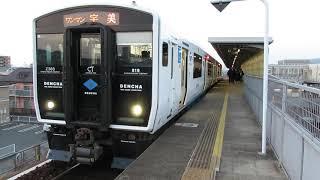 BEC819系Z303編成 香椎線長者原駅発車