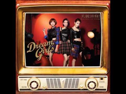 Dream Girls - 來得及愛你 (濤女郎主題曲)