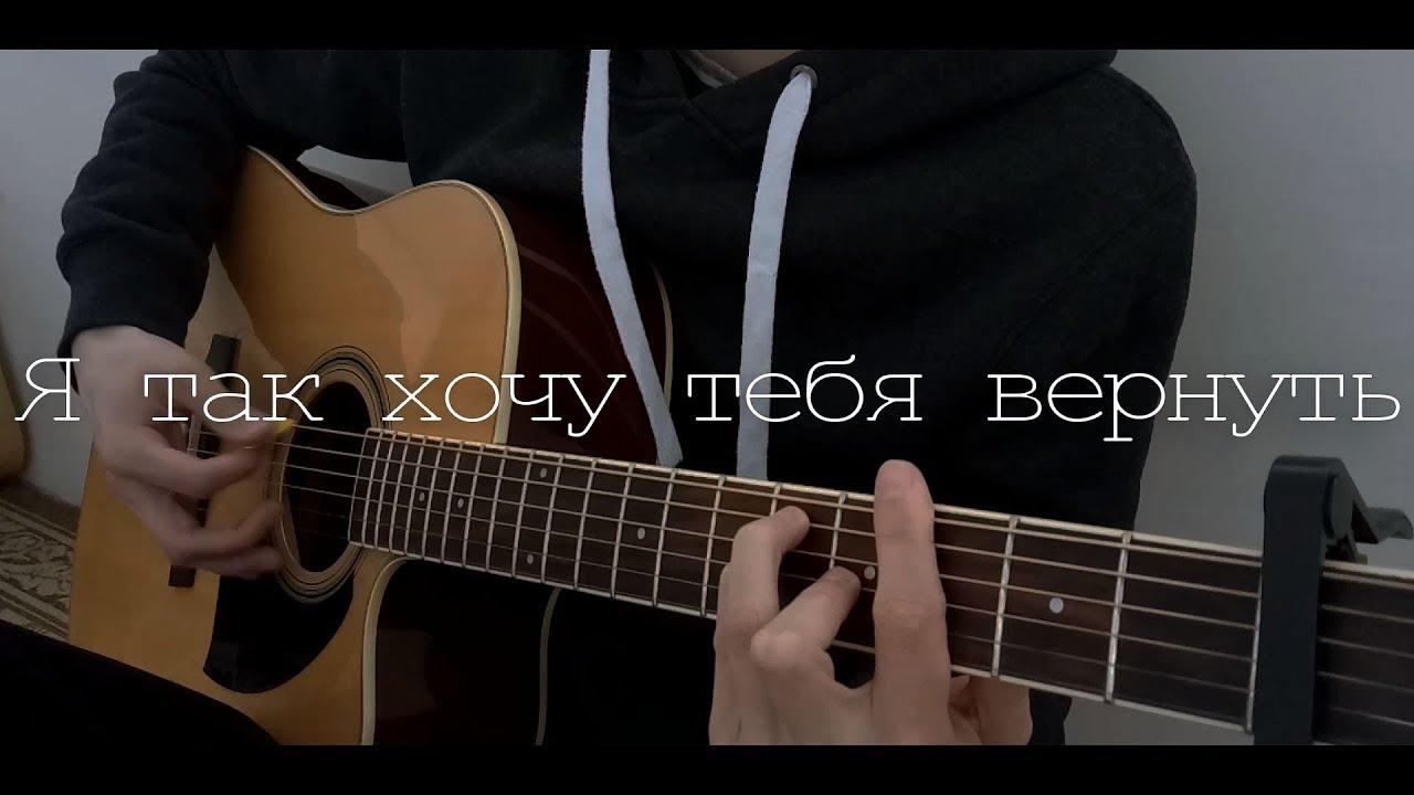 Я так хочу тебя вернуть (cover) - YouTube