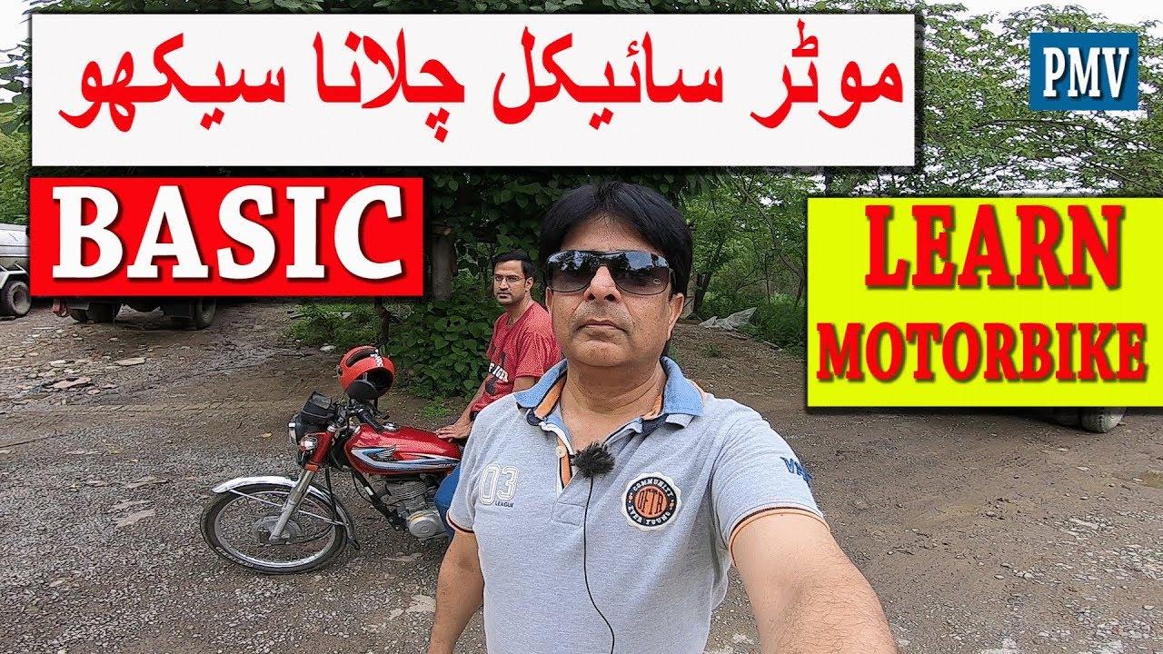 Learn Bike In Just 20 Minutes Hindi Urdu Video Youtube