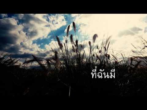 ความทรงจำ - Following Day (Official Lyric Video)