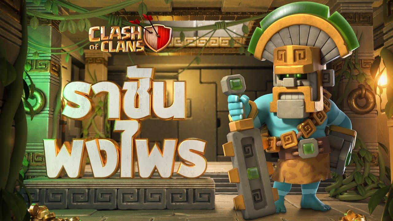 Clash of Clans : ราชันพงไพร
