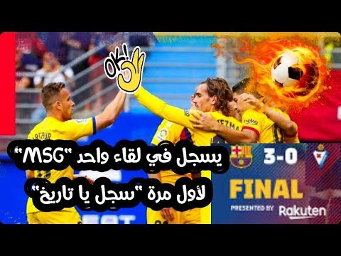 Photo of ملخص وأهداف مباراة برشلونة و إيبار اليوم (0-3)-  | Barcelona vs Eibar goals & highlights – الرياضة