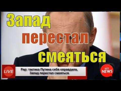 Рар: Тактика Путина