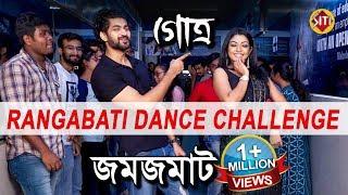 জমজমাট Rangabati Dance Challenge | Rangabati | Om | Devlina | Gotro Bengali Movie