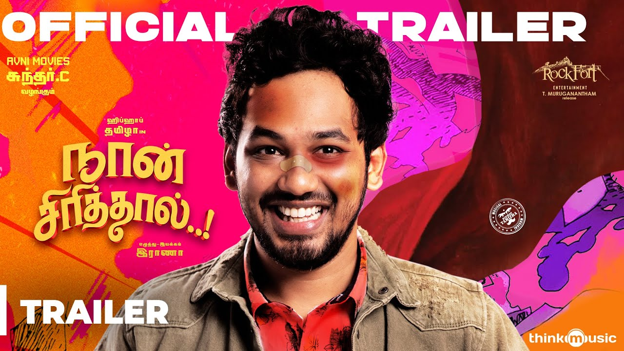 Naan Sirithal official Trailer | Hiphop Tamizha | Iswarya Menon | Sundar C | Raana