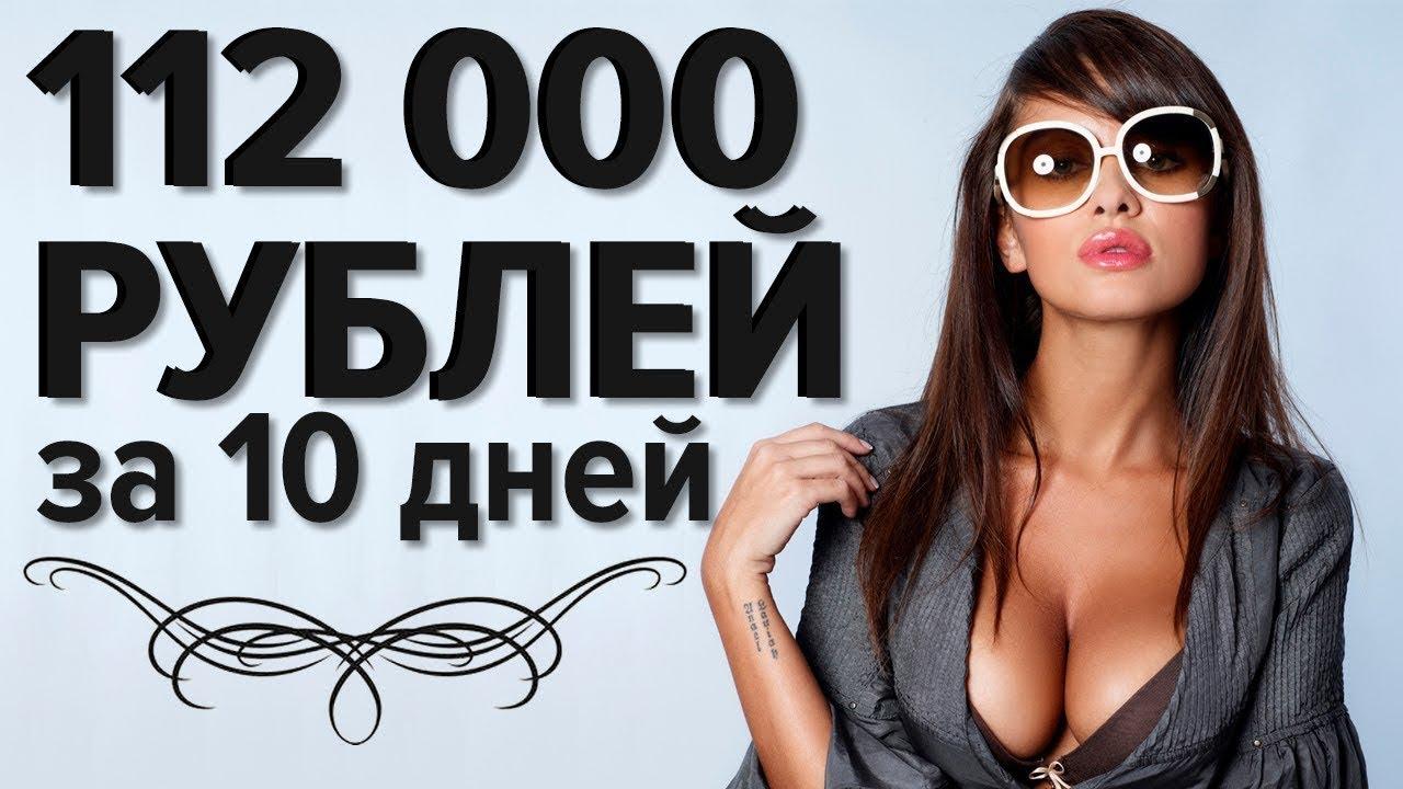Заработок в Интернете 11 000 Рублей в Сутки на Автопилоте