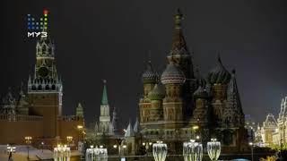 Новогодние обращение президента Путина Муз ТВ, 31.12.2018