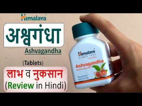 Himalaya ASHWAGANDHA Tablets Review in Hindi - Use, Benefits and Side Effects