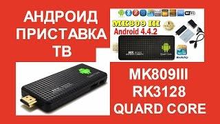 андроид ТВ приставка MK809III RK3128 Android 4 4 TV Box 4 ядра IPTV обзор подключение