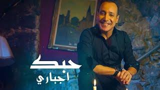 زهير فرنسيس - حبك اجباري / Zuhair Francis - Hobbik Ejbari