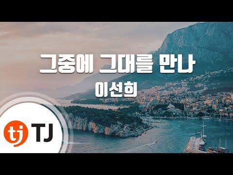 Meet Him Among Them 그중에 그대를 만나_Lee Sun Hee 이선희_TJ노래방 (Karaoke/lyrics/romanization/KOREAN)