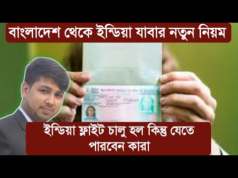 Bangladesh To India Flight Start, New Rules For Going To India New Updates 2020✈