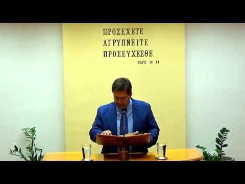 13.07.2019 - Προς Εφεσίους Κεφ 4:1-16, 25-32 - Σαμουήλ Πλακάς